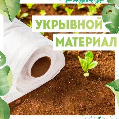 Нужная покупка👍 Залог эффективного ухода за садом — Пленка/ укрывной материал/парники — Садовый инвентарь