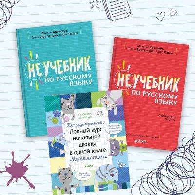Новинки! Полезные, интересные, замечательные книжки — Нескучные уроки. Для школьников — Детская литература