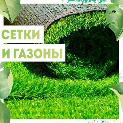 Нужная покупка👍 Комнатные цветы - выращивание и уход — Сетка разная/ Газон искуственный — Садовый инвентарь