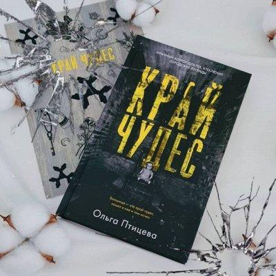 Новинки! Полезные, интересные, замечательные книжки — Clever Фэнтези-романы 16+ — Художественная литература