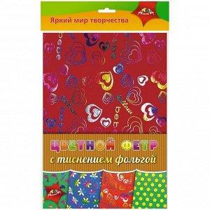 """Цветной фетр Апплика """"Ассорти №4"""", A4, 4л., 4 дизайна., тиснение фольгой, 1мм"""