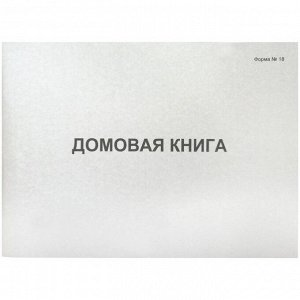 Домовая книга поквартирная А4, 80л., форма №18, блок офсетный