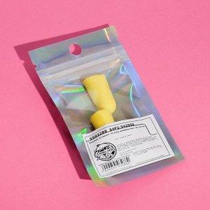 Беруши в пакете «Я вижу розовые сны», 6 х 10 см