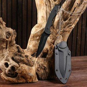 Нож тактический, на цепочке, 16,5см, клинок 7,3см