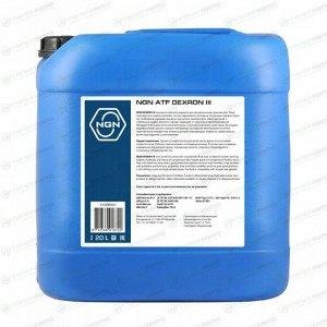Масло трансмиссионное NGN ATF DEXRON III полусинтетическое, 20л, арт. V172085821