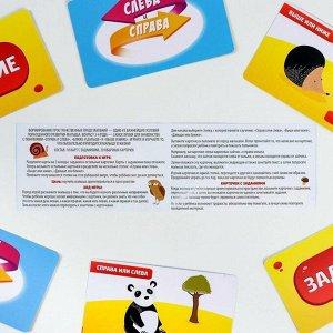 Настольная развивающая игра «Слева и справа», 30 карточек