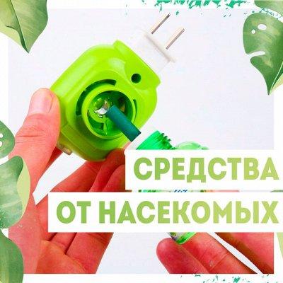 Нужная покупка👍 Гаджеты для садоводов — От комаров/ мух/ ос/ клещей🦟 — Средства от тараканов, клопов, грызунов и насекомых