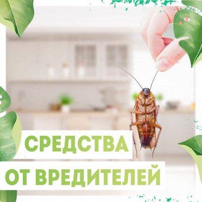 Нужная покупка👍 Гаджеты для садоводов — От тараканов/ крыс/ кротов🐀 — Средства от тараканов, клопов, грызунов и насекомых
