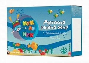 Рыбий жир детский с витаминами А, Д, Е Кук Ля Кук 100 капс.