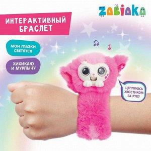 Интерактивный браслет Happy pet, световые и звуковые эффекты, МИКС