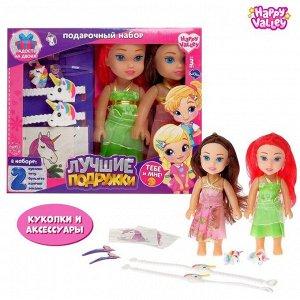 Подарочный набор «Лучшие подружки», куклы с аксессуарами, МИКС