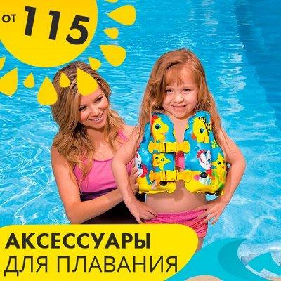 Скоро море, солнце, пляж🌞Надувашки. Кемпинг. Рассрочка  — Аксессуары и игрушки для плавания — Плавание