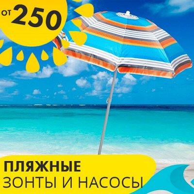 Скоро море, солнце, пляж🌞Надувашки. Кемпинг. Рассрочка  — Пляжные складные зонты / Насосы — Другое