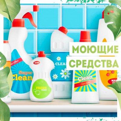 Нужная покупка👍 Гаджеты для садоводов — Моющие средства/ Чистящие средства