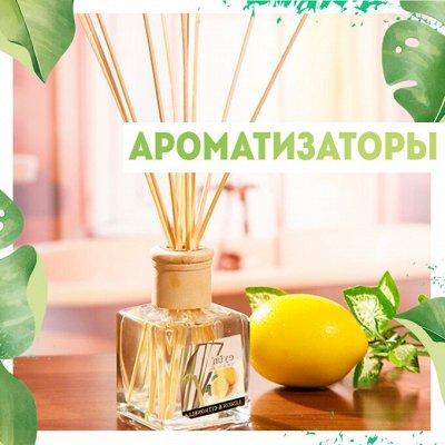 Нужная покупка👍 Открываем сезон посева — Освежители/ поглатители запахов/ ароматизаторы — Освежители воздуха