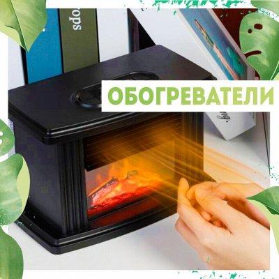 Нужная покупка👍 Создаем оптимальный микроклимат — Обогреватели/ камины🔥 — Обогреватели и тепловентиляторы