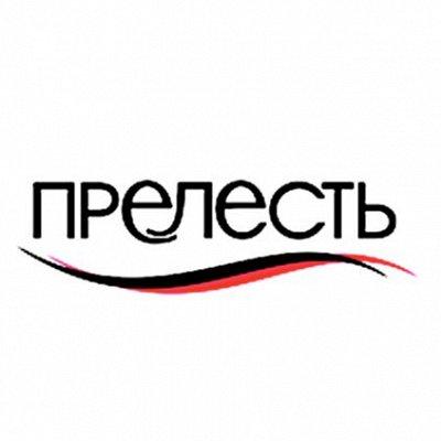 💯% Хиты-бренды Российской косметики и бытовой химии — ● ПРЕЛЕСТЬ ● безупречная укладка и стайлинг