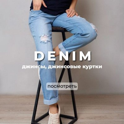 Джинсы для беременных, АВИА, Россия — Джинсы для беременных — Брюки