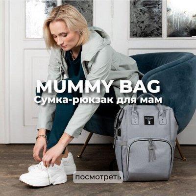 Ilovemum — российский бренд для будущих и кормящих мам🤰 — Рюкзаки для мам