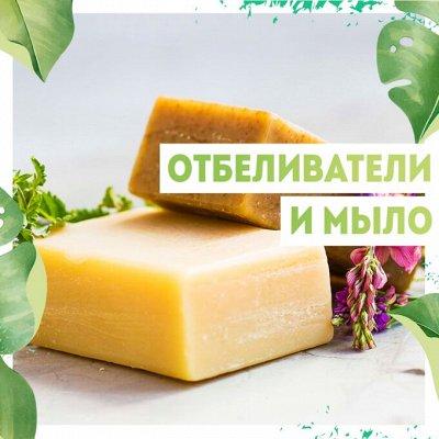 Нужная покупка👍 Гаджеты для садоводов — Отбеливатели/ хоз.мыло — Отбеливатели и пятновыводители