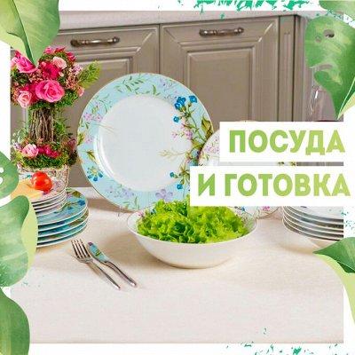 Нужная покупка👍Чистый дом — Посуда/ готовка😍 — Посуда