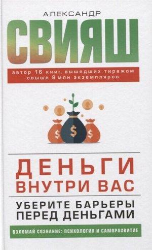 Свияш А.Г. Деньги внутри вас. Уберите барьеры перед деньгами