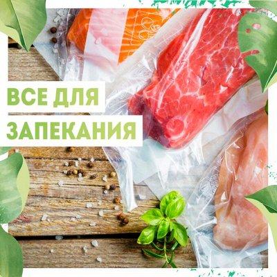 Нужная покупка👍 Гаджеты для садоводов — Пакеты/ Пленка/ Пергамент/ Рукава для запекания/ Фольга