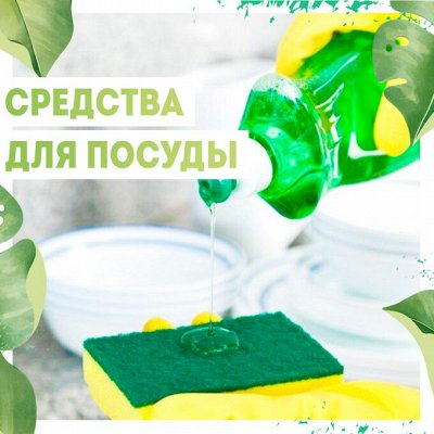 Нужная покупка👍 Защита от ожогов, грызунов и вредителей — Средства для мытья посуды — Для посуды