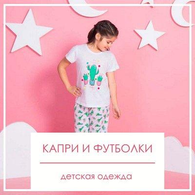 ДОМАШНИЙ ТЕКСТИЛЬ по Себестоимости! Ликвидация Склада -83%🔥 — Детские костюмы с капри и футболкой — Для девочек