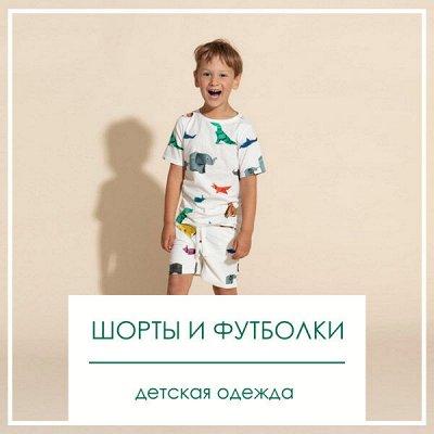 ДОМАШНИЙ ТЕКСТИЛЬ по Себестоимости! Ликвидация Склада -83%🔥 — Детские костюмы с шортами и футболкой — Для мальчиков