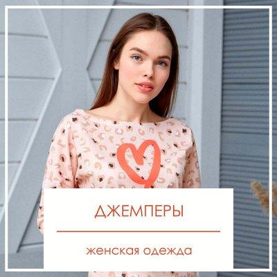Эксклюзивные Наборы Полотенец и Весь ДОМАШНИЙ ТЕКСТИЛЬ! 🔥 — Женские джемперы