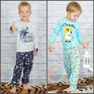 Палитра⭐Трикотаж для всей семьи❗️Спецодежда / Униформа❗️  — Пижамы / халаты для мальчиков — Одежда для дома