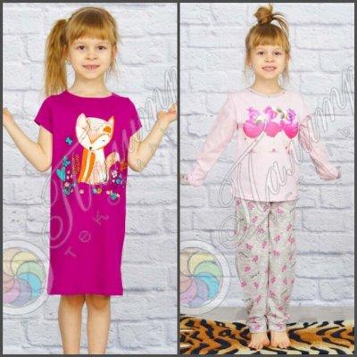Палитра⭐Трикотаж для всей семьи❗️Спецодежда / Униформа❗️  — Пижамы / халаты / ночные сорочки для девочек — Одежда для дома