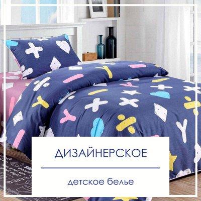 Весь ДОМАШНИЙ ТЕКСТИЛЬ! Подарочные Наборы Полотенец!  -75%🔥 — Дизайнерские постельные комплекты для детей — Постельное белье