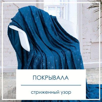 Весь ДОМАШНИЙ ТЕКСТИЛЬ! Подарочные Наборы Полотенец!  -75%🔥 — Покрывала со стриженым узором — Пледы и покрывала