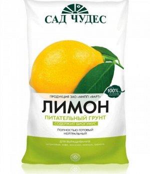 ЛИМОН 2,5 л Торфогрунт