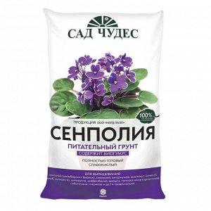 СЕНПОЛИЯ  (грунт.) 2,5 л Торфогрунт