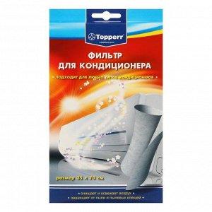 Фильтр универсальный Тopperr FC 1 для кондиционеров, 35 ? 70 см