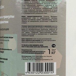 """Средство дезинфицирующее """"Хлорные таблетки и гранулы"""", 1 кг"""