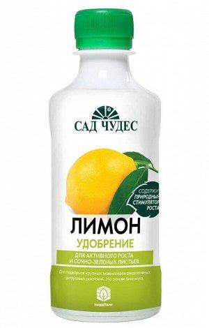 Лимон Удобрение органическое натуральное биогумус жидкое (0.25 л)