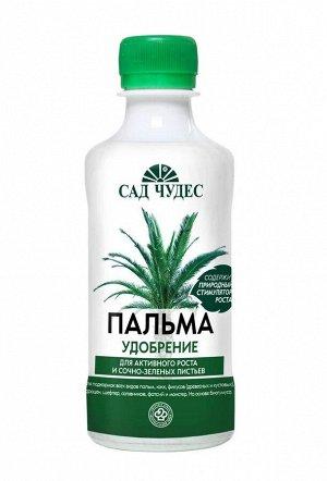 Жидкое цветочное удобрение Пальма Сад чудес 0,25л