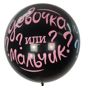 """Воздушный шар 24""""/61см Пастель BLACK 4 ст. рис Угадай кто?"""