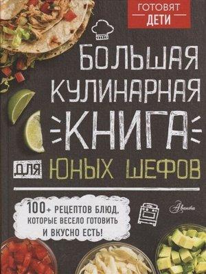 Чупин А.А. Большая кулинарная книга для юных шефов