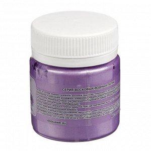 Воск для патинирования Pearl 40 мл LU*ART Lu*Wa* фиолетовый перламутровый W12V40