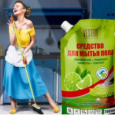СКИДКА 20% на серию СВЕЖАЯ косметика (с 09.06 по 22.06) — Для мытья пола, чистки ковров и уход за мебелью