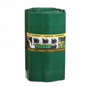 Лента бордюрная, 0.3 ? 9 м, толщина 0.6 мм, гофра, пластиковая, зелёная