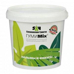 Удобрение гуминовое ГумиMix гранулы для пальм и фикусов, 0,9 кг