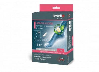 Медицинская техника B-Well+Белье, Корсеты,Стельки  — Манжеты на пальцы, подушечки разделительные — Корректоры стопы