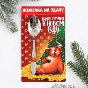 Ложка сувенирная на открытке «Благополучия», 10 х 18 см