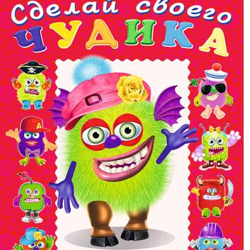 Красочные детские книжки Фламинго от 25 руб — Книжки с наклейками. Сделай своего чудика